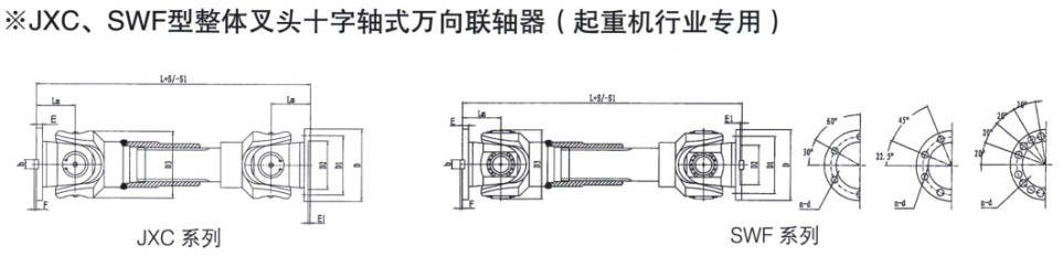 JXC 、 SWF type integral forkhead cross shaft universal coupling